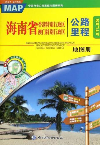 海南省香港特别行政区澳门特别行政区公路里程地图册