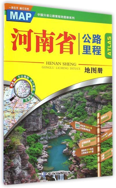 河南省公路里程地图册