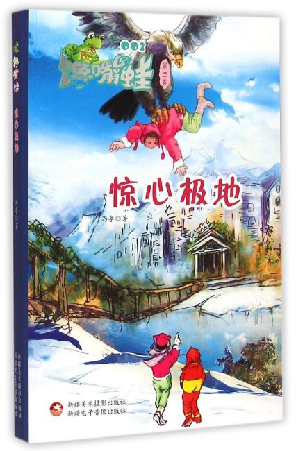 馋嘴蛙儿童故事丛书——惊心极地