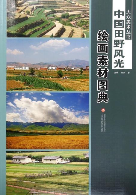 大众美术丛书—— 中国田野风光绘画素材图典