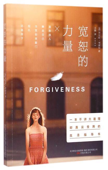 宽恕的力量(一本不讲大道理却真实、受用的生活指导书)