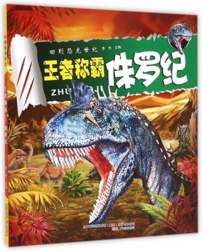 王者称霸 : 侏罗纪