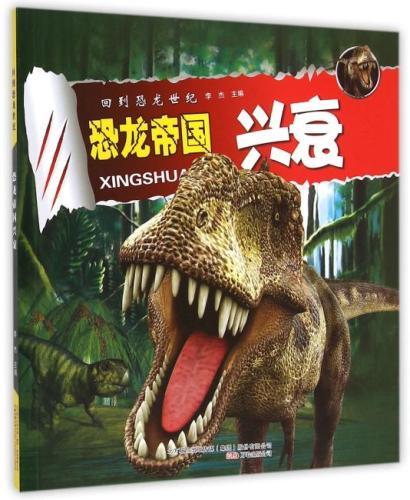 恐龙帝国兴衰