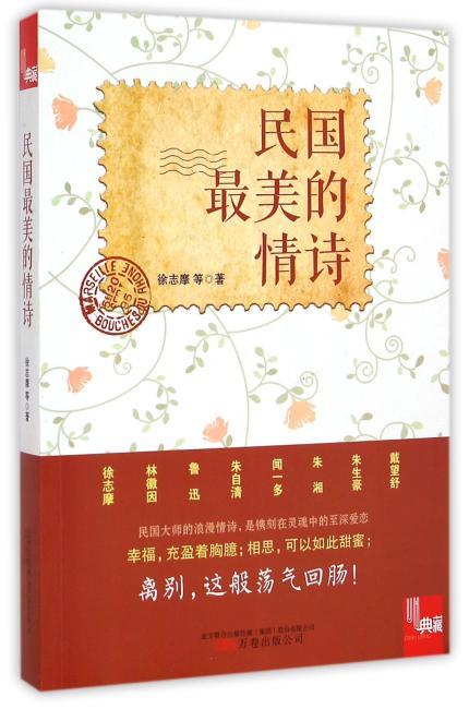 典藏:民国最美的情诗
