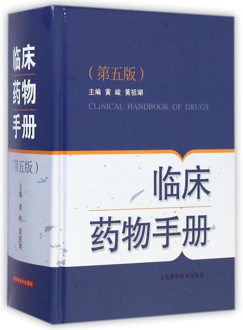 临床药物手册(第五版)
