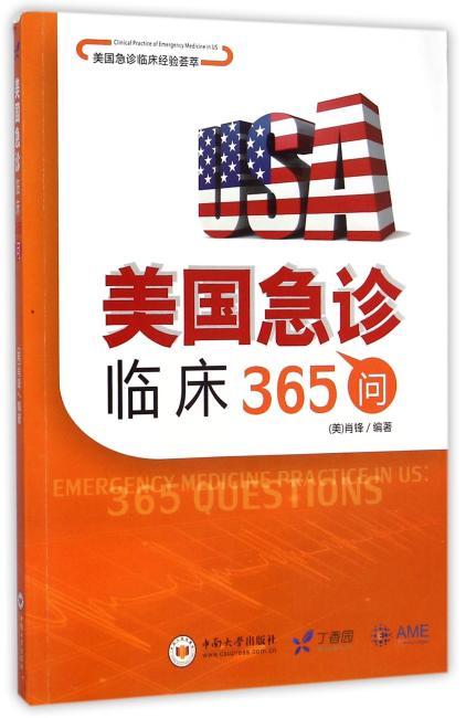美国急诊临床365问
