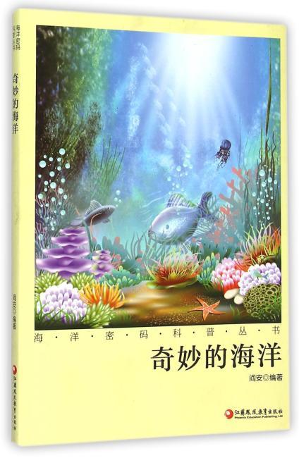 海洋密码科普丛书·奇妙的海洋