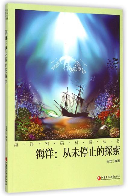 海洋密码科普丛书·海洋:从未停止的探索