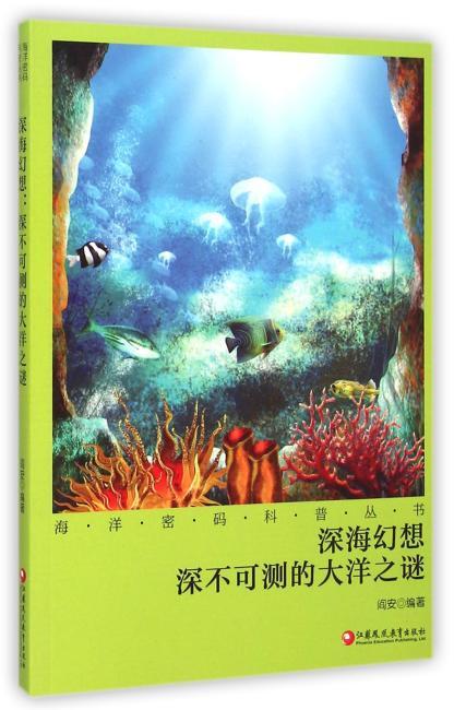 海洋密码科普丛书·深海幻想:深不可测的大洋之谜