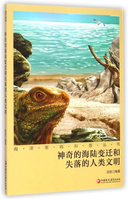 海洋密码科普丛书·神奇的海陆变迁与失落的人类文明