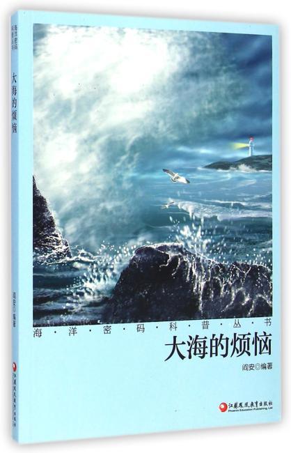 海洋密码科普丛书·大海的烦恼
