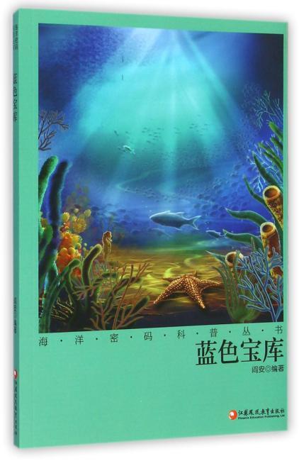 海洋密码科普丛书·蓝色宝库