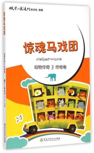 动物传奇-传奇卷:惊魂马戏团