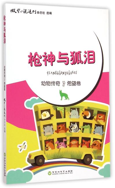 动物传奇-传奇卷:枪神与狐泪