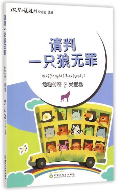 动物传奇-传奇卷:请判一只狼无罪