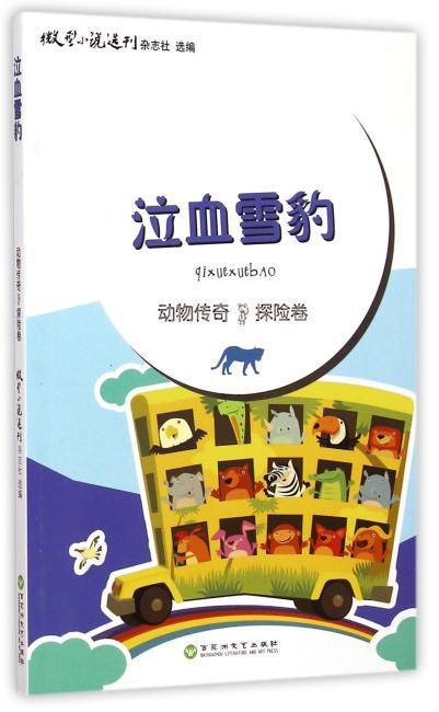 动物传奇-传奇卷:泣血雪豹