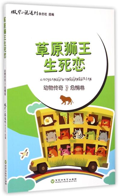 动物传奇-危情卷:草原狮王生死恋