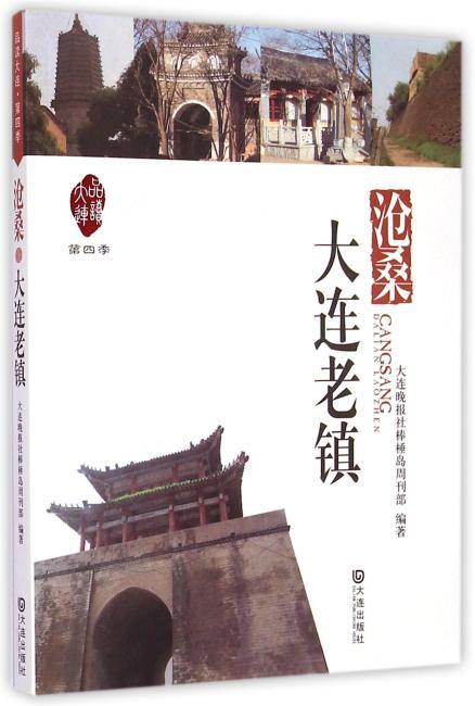 品读大连第四季:沧桑·大连老镇