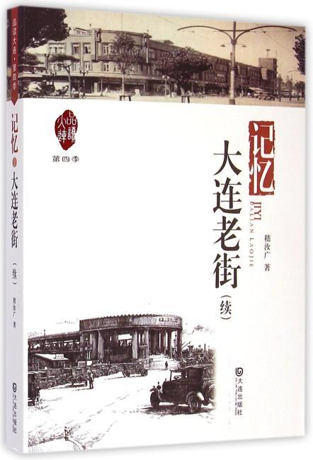 品读大连第四季:记忆·大连老街(续)