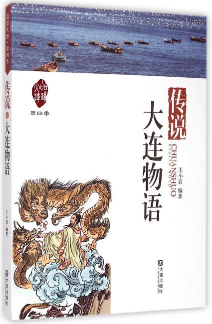 品读大连第四季:传说·大连物语