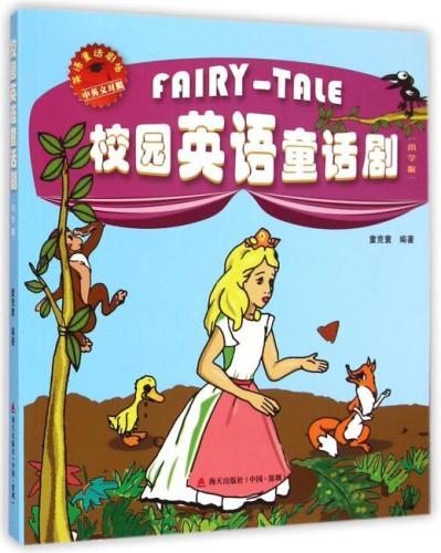 校园英语童话剧(小学版)