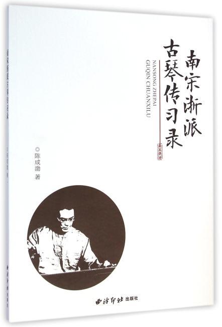 南宋浙派古琴传习录