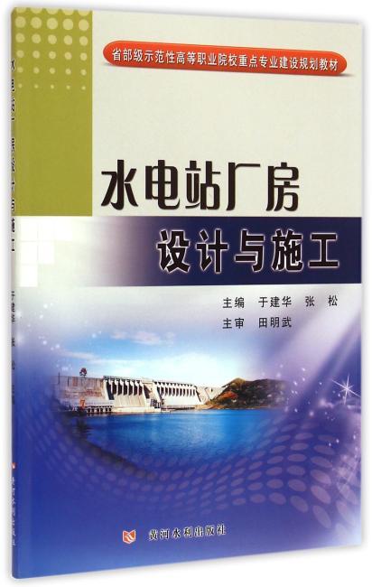 水电站厂房设计与施工(省部级示范性高等职业院校重点专业建设规划教材)