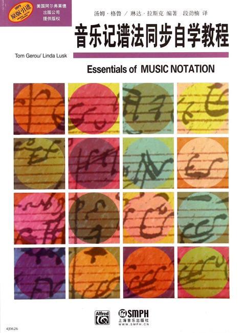 音乐记谱法同步自学教程