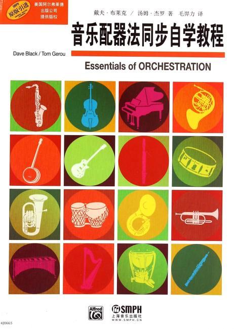 音乐配器法同步自学教程