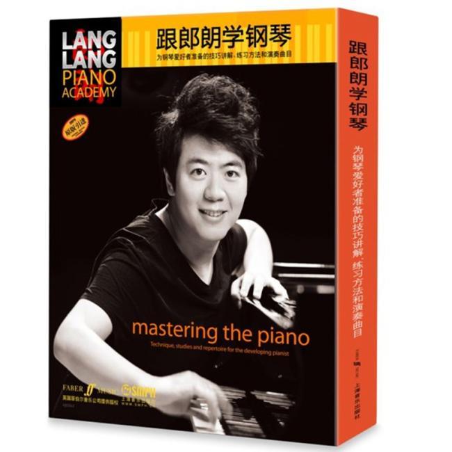 跟郎朗学钢琴(套装版)