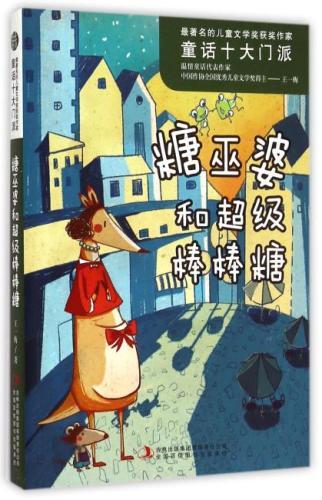 最著名的儿童文学奖获奖作家·童话十大门派·糖巫婆和超级棒棒糖