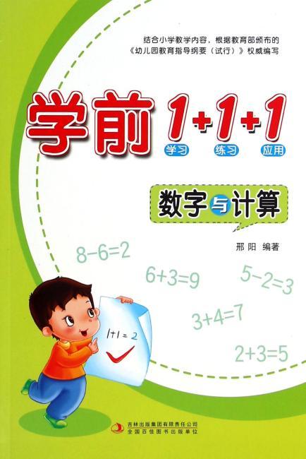 学前1+1+1