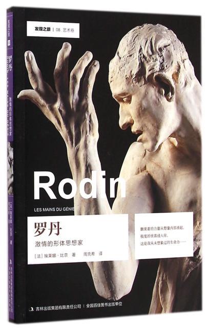 发现之旅—罗丹:激情的形体思想家
