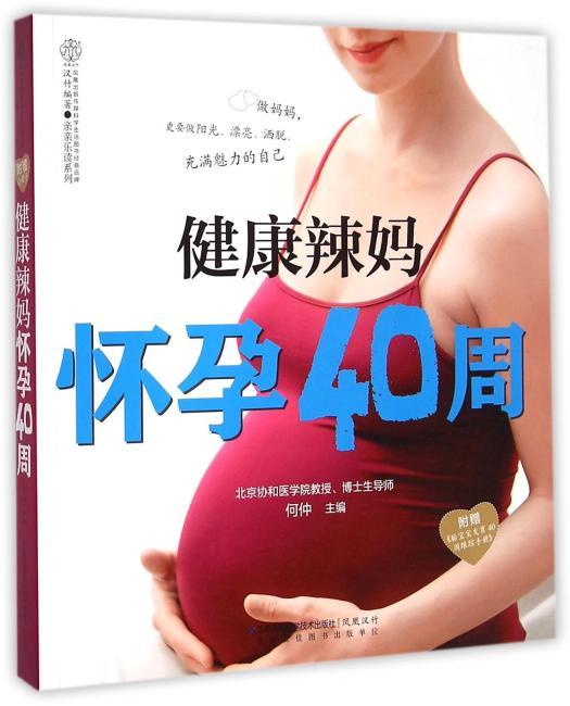 健康辣妈怀孕40周