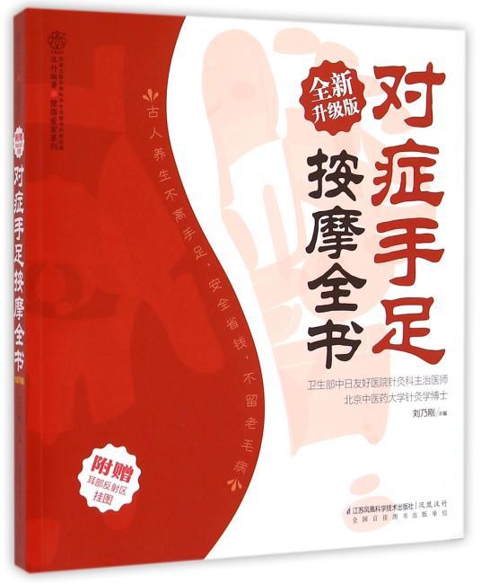 对症手足按摩全书:全新升级版(汉竹)