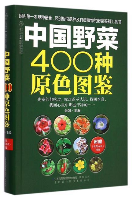 中国野菜400种原色图鉴(汉竹)
