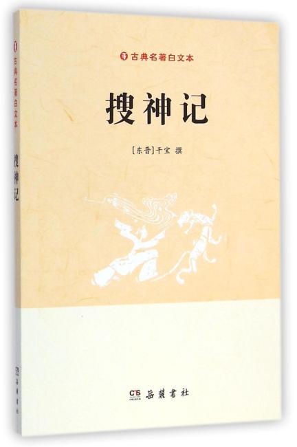 搜神记(古典名著白文本)