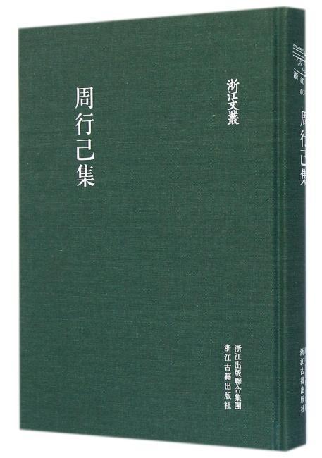 浙江文丛 周行己集(外一种)