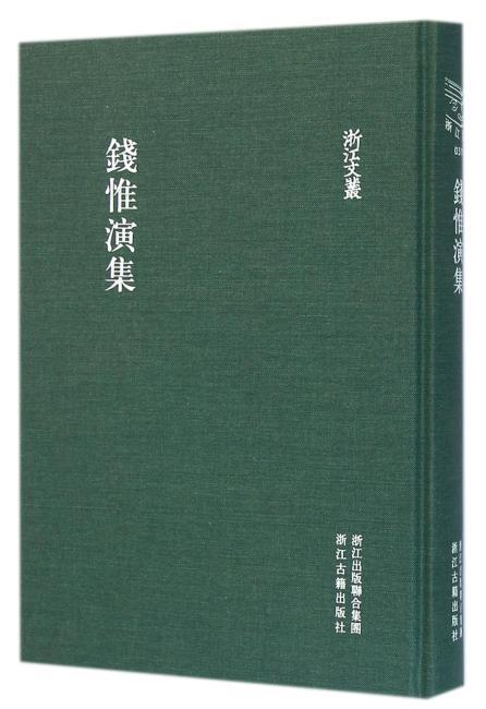 浙江文丛 钱惟演集(精装繁体竖排)
