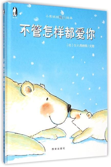 小熊绒绒暖心绘本 不管怎样都爱你