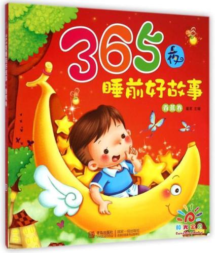 365夜睡前好故事——香蕉卷