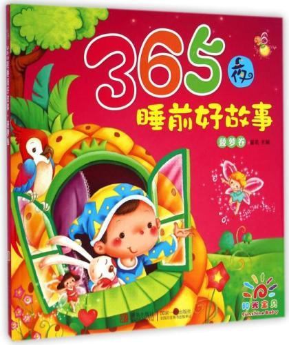 365夜睡前好故事——菠萝卷