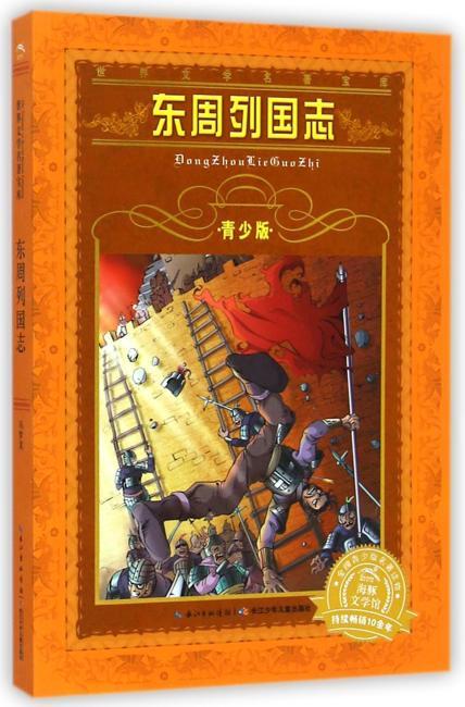 世界文学名著宝库·青少版:东周列国志