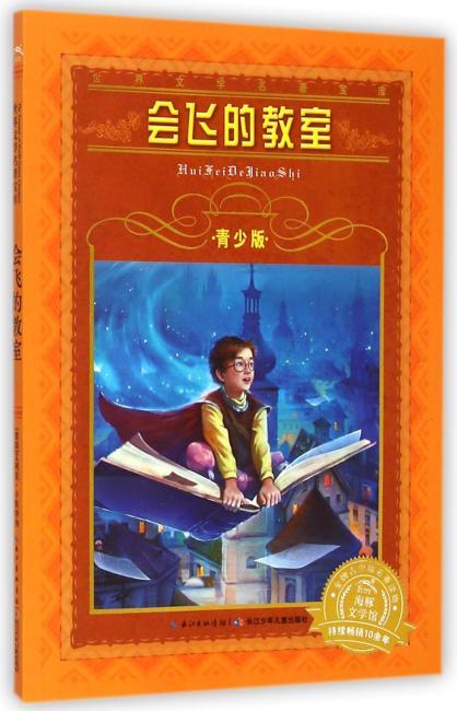 世界文学名著宝库·青少版:会飞的教室