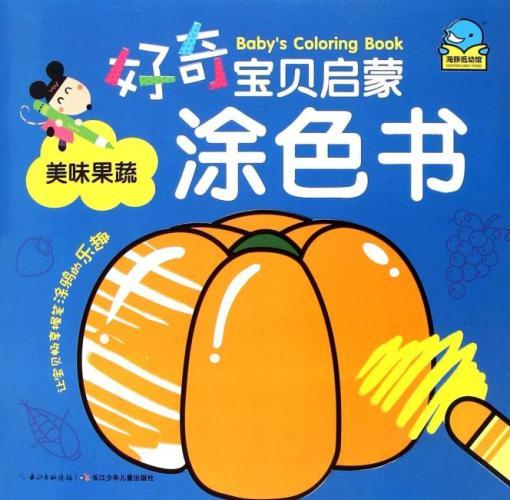 好奇宝贝启蒙涂色书:美味果蔬