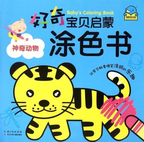 好奇宝贝启蒙涂色书:神奇动物