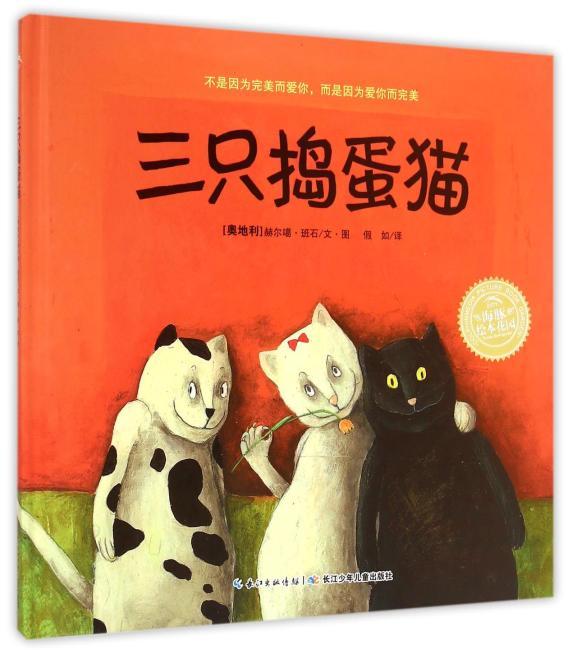 海豚绘本花园:三只捣蛋猫(精装)