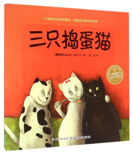 海豚绘本花园:三只捣蛋猫(平装)