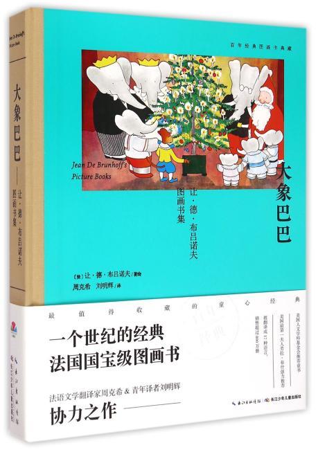 百年经典图画书典藏-大象巴巴——让·德·布吕诺夫图画书集(最值得收藏的童心经典,法国国宝级图画书。心喜阅童书出品)