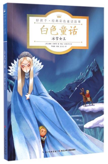 好孩子·经典彩色童话故事:白色童话·冰雪女王